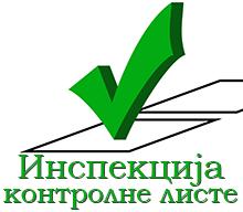 Kontrolne liste, Zakon o inspekcijskom nadzoru